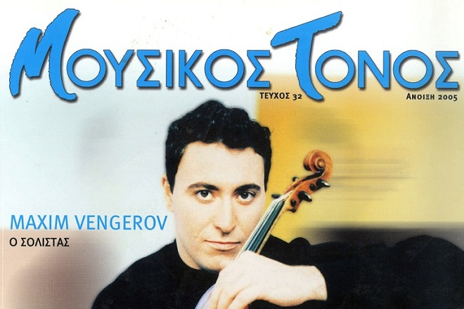 Maxim Vengerov: 'Παιδί θαύμα' ή 'παιδί τραύμα'?